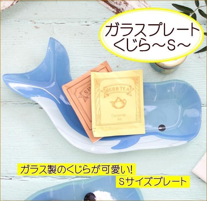 ガラスプレート クジラS