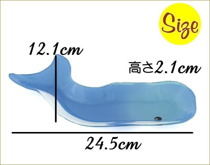 ガラスプレート クジラS サイズ