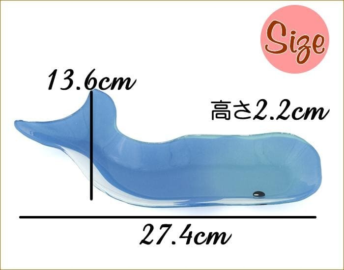 ガラスプレート クジラL サイズ