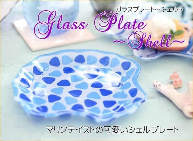 ガラスプレート シェル