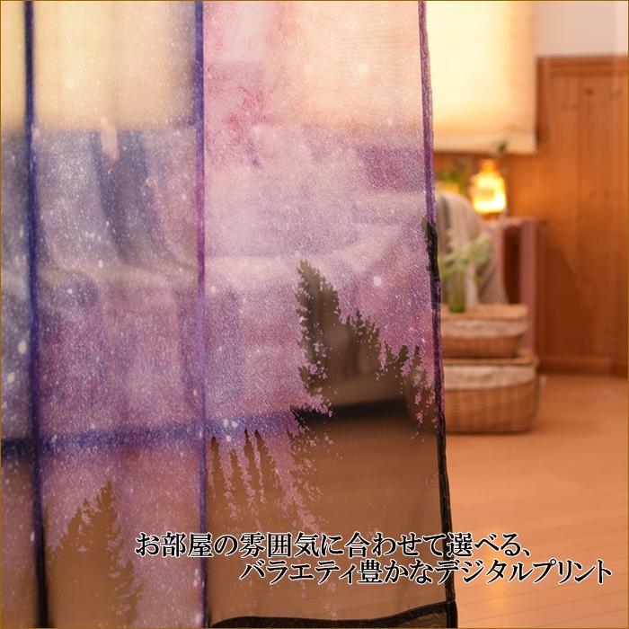 デジタルプリントカーテン ナイトスカイ