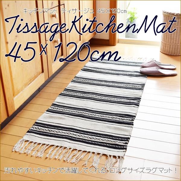 キッチンマットティサ—ジュ 45×120cm