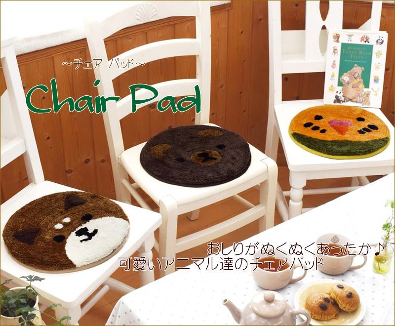 チェアパッド 柴犬/クマ/インコ