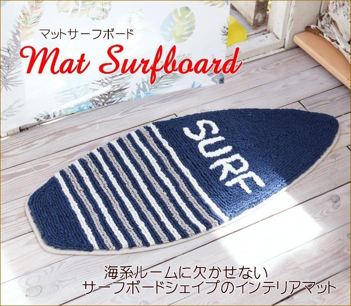 マット サーフボードS