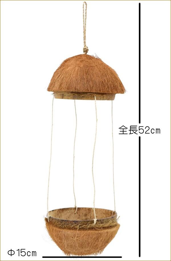 屋根付きココナッツプランター サイズ