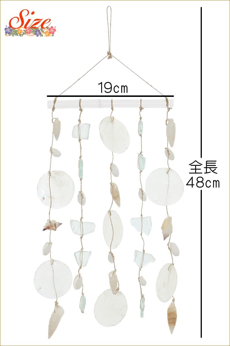 シェル&グラスオーナメントクロスバー サイズ