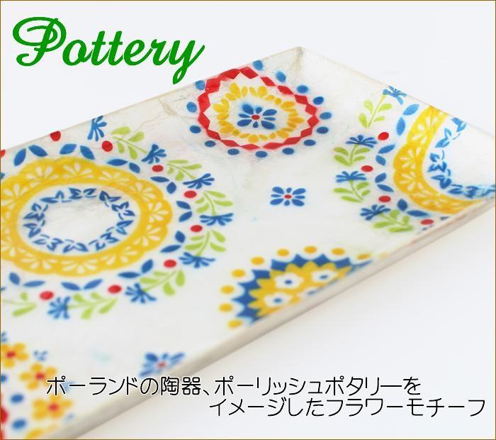 カピスペントレイ ポタリ—素材拡大
