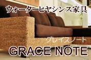 グレイスノート家具