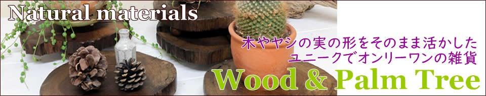 ウッド&パームツリー
