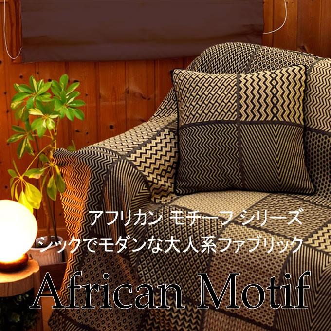 アフリカン