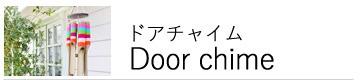 ドアチャイム