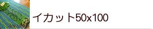 イカット50x100