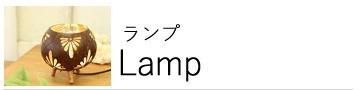 ランプ・フロアスタンド