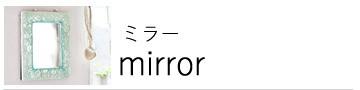 ミラー・鏡