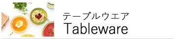 テーブルウエア