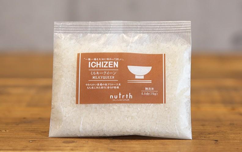 ICHIZEN ミルキークイーン 75g(0.5合)