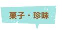 アイエムワン 菓子・珍味 カテゴリ