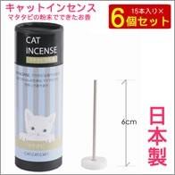 マタタビのお香♪ネコちゃんメロメロ〜