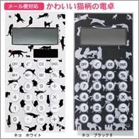 かわいい♪猫モチーフの電卓!