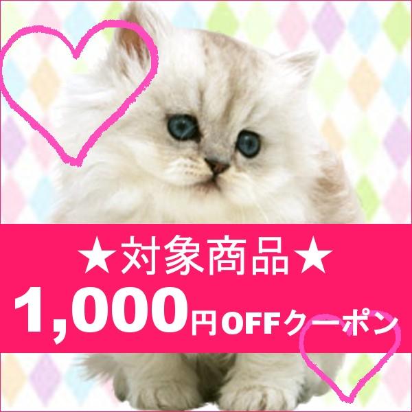 【フーリーイージー☆1,000円OFF】期間限定☆対象商品1,000円OFF♪