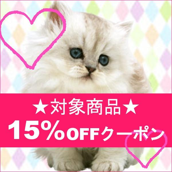 【15%OFF】期間限定☆対象商品15%OFF♪