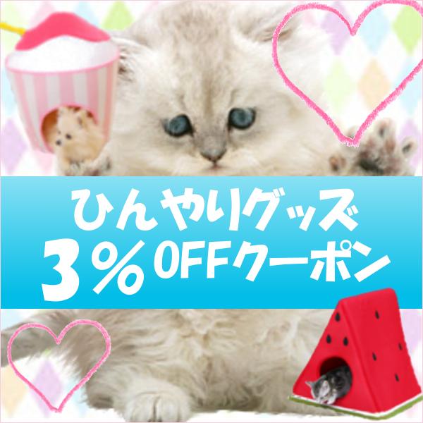 【3%OFF】春夏ペットベッド☆対象商品3%OFF♪