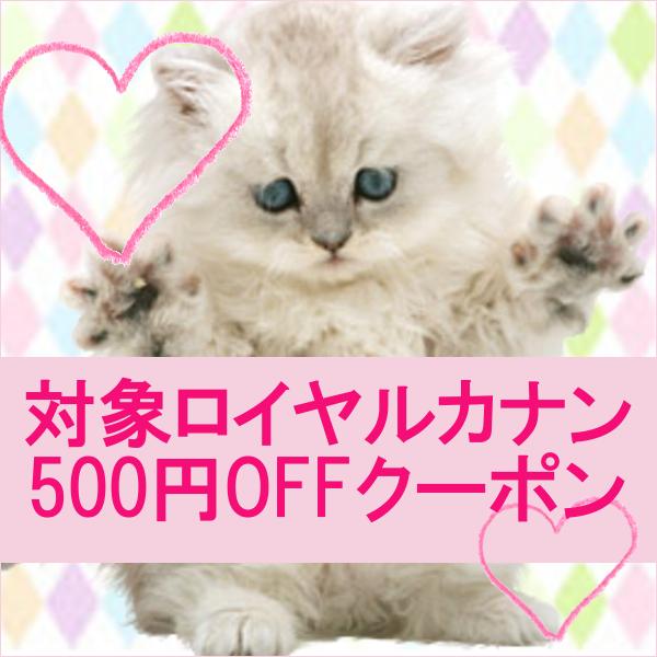 【にゃんこの生活】ロイヤルカナン 7,500円以上ご注文で500円OFF