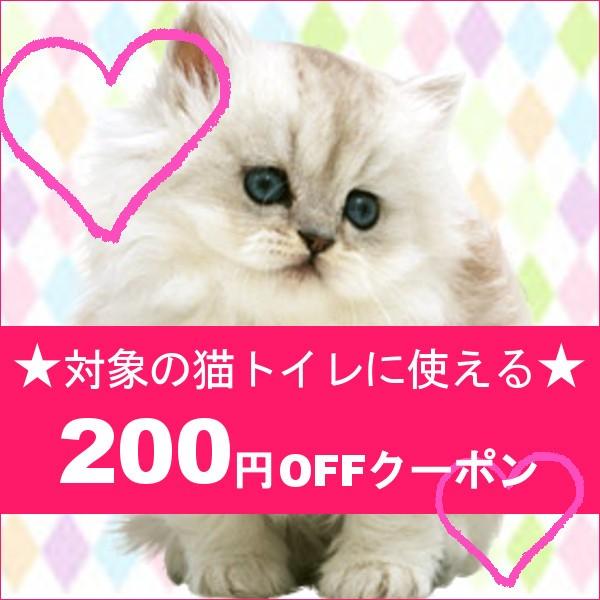 ★対象の猫トイレに使える★200円OFFクーポン