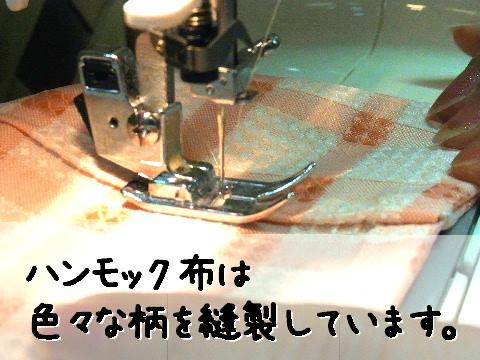 ハンモック布縫製
