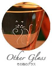 """その他の猫柄グラス""""></a><a href="""