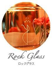 猫柄ロックグラス