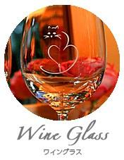 猫柄ワイングラス