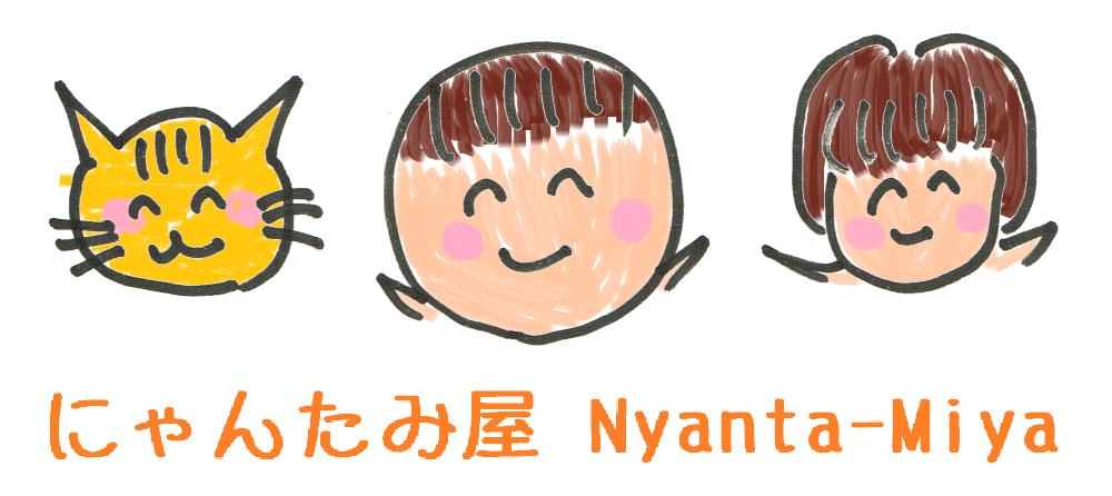 にゃんたみ屋 ロゴ