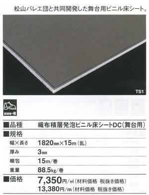 バレエ専用床材の詳細