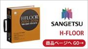 サンゲツ【H-FLOOR2014】