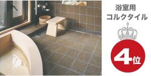 浴室用コルクタイル