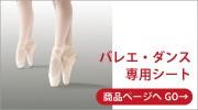 バレエ・ダンス専用シート