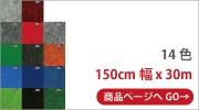 パンチカーペット150cm幅