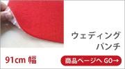 ウェディングカーペット91cm巾