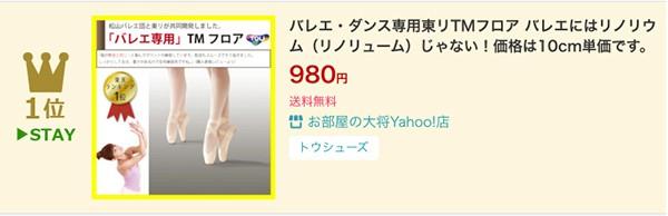 Yahoo!ショッピングデイリーランキング1位