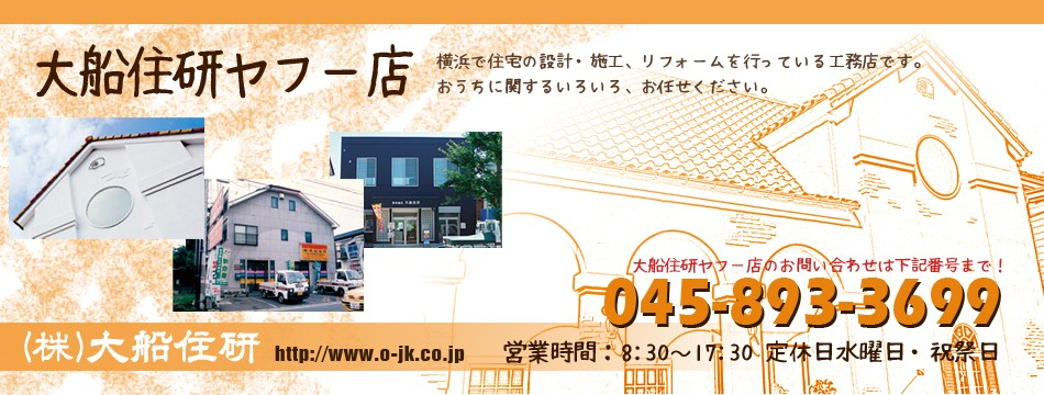 横浜で住宅の設計・施工やリフォームを行っている工務店です