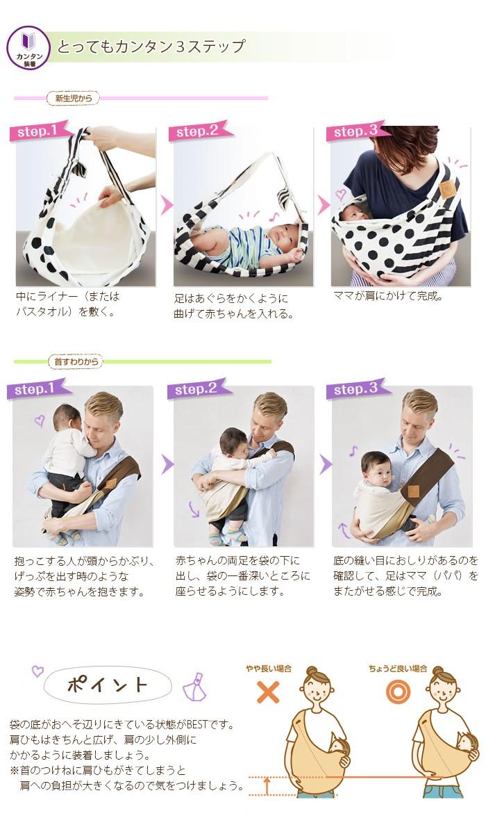 Betta【ベッタ】Carry me ! plus (キャリー ミー プラス) ベビーキャリー スリング 抱っこ紐