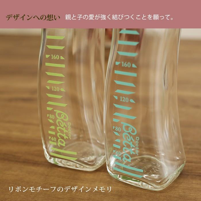 Betta【ベッタ】Jewel【ジュエル】ガラス製 200ml
