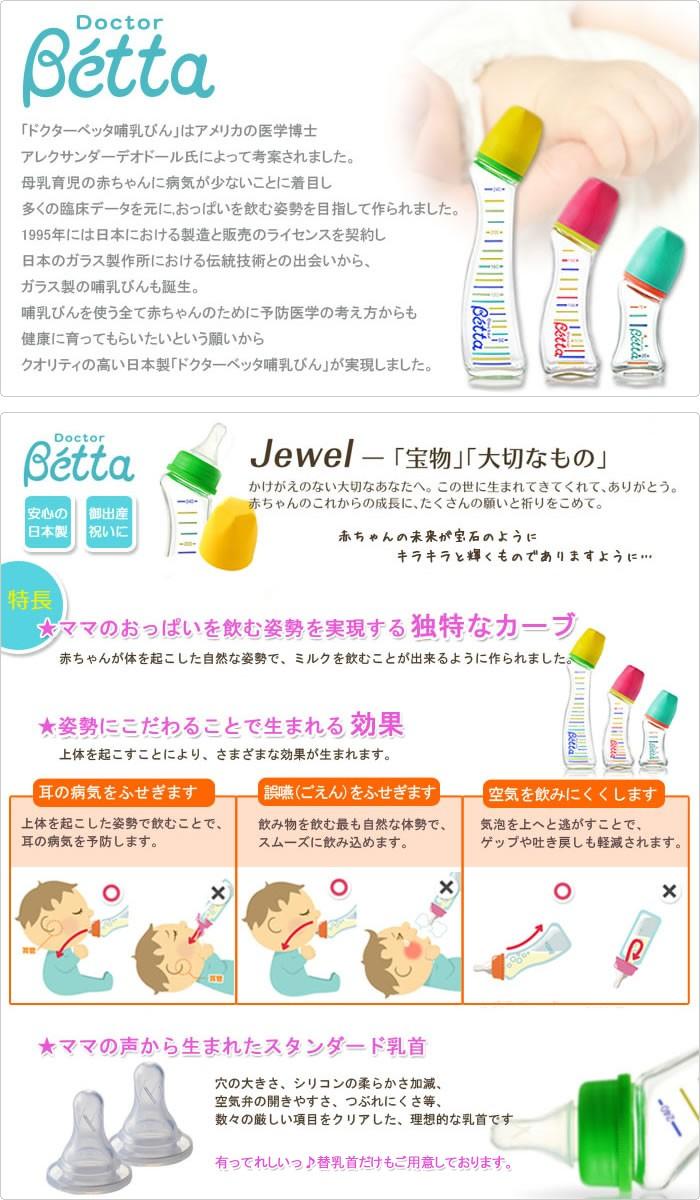 Betta【ベッタ】Jewel【ジュエル】シリーズ