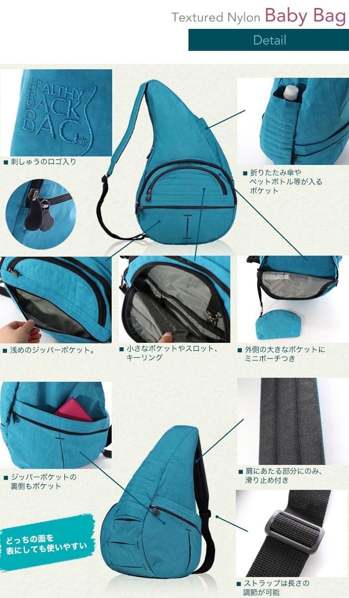 HEALTHY BACK BAG 【ヘルシー バック バッグ】 Textured Nylon Baby Bag 男女兼用