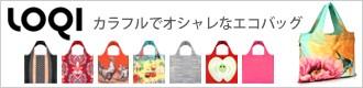 LOQI 【ローキー】リユーザブル バッグ