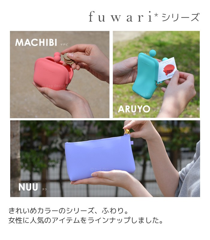 p+g design (ピージーデザイン) MACHIBI  (マチビ) / ARUYO (アルヨ) / NUU (ヌウ)