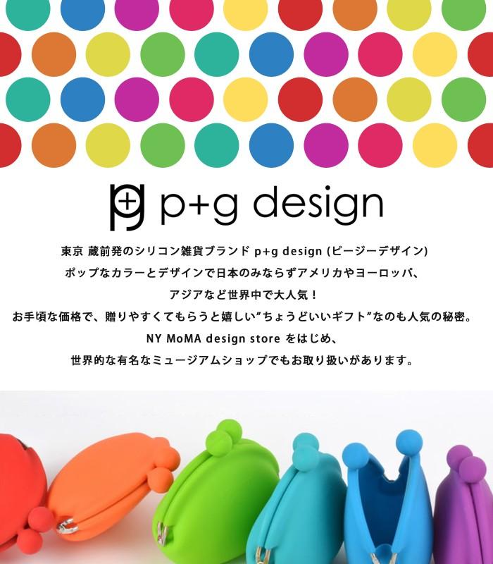 p+g design (ピージーデザイン)