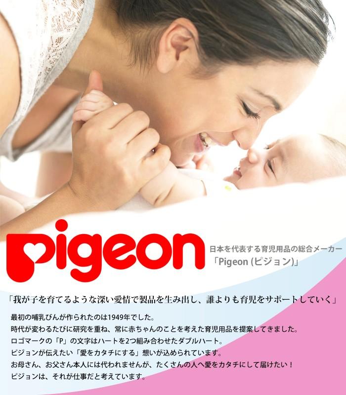 Pigeon 【ピジョン】