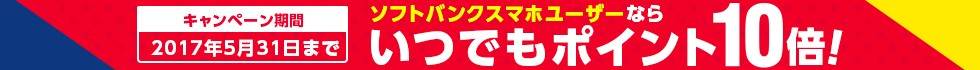 softbank ポイントキャンペーン